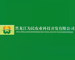 黑龙江为民农业科技开发有限公司