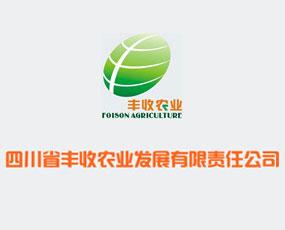 四川省丰收农业发展有限责任公司