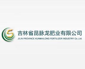 吉林省昆脉龙肥业有限公司