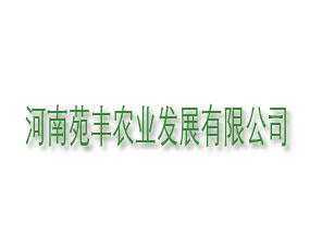 河南苑丰农业发展有限公司