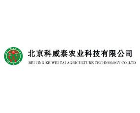 北京科威泰农业科技有限公司