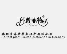 德国普菲特植物保护有限公司