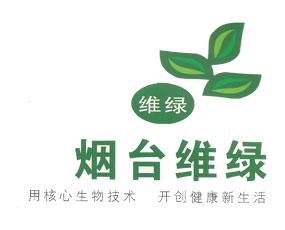 烟台维绿生物科技有限公司