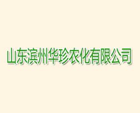 山东省滨州华珍农化有限公司