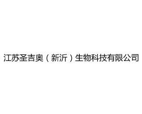 江苏圣吉奥(新沂)生物科技有限公司
