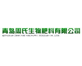 青岛周氏生物肥料有限公司