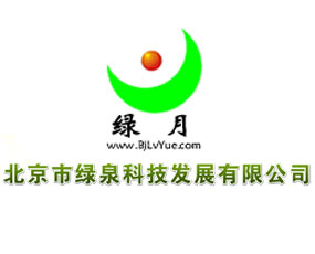 北京市绿泉科技发展有限公司