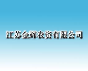 江苏金辉农资有限公司