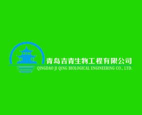 青岛吉青生物工程有限公司