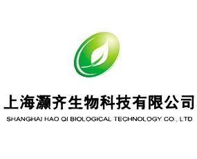 上海灏齐生物科技有限公司
