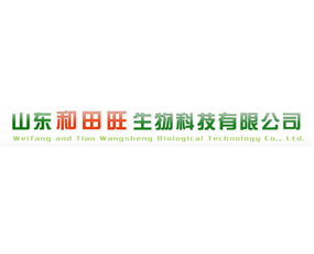 山东和田旺生物科技有限公司