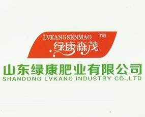 山东绿康肥业有限公司