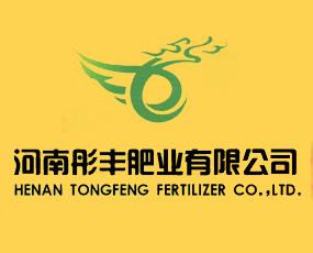 河南彤丰肥业有限公司