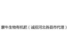 蒙牛生物有机肥(诚招河北各县市代理)