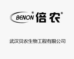 武汉贝农生物工程有限公司