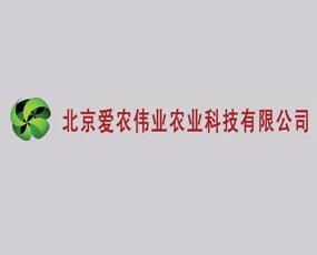 北京爱农伟业农业科技发展有限公司