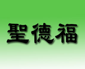 河北鸿福肥料有限公司