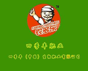四季丰生物(中国)肥业有限公司