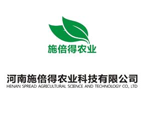 河南施倍得农业科技有限公司