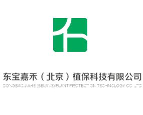 东宝嘉禾(北京)植保科技有限公司
