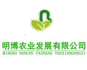明博农业发展有限公司