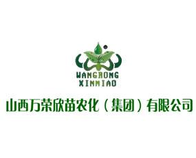 山西万荣欣苗农化(集团)有限公司