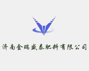 济南金瑞盛泰肥料有限公司