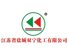 江苏省盐城双宁化工有限公司