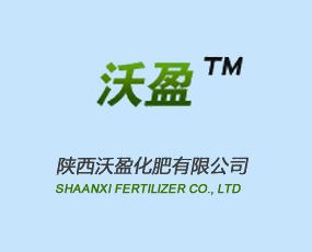 陕西沃盈化肥有限公司