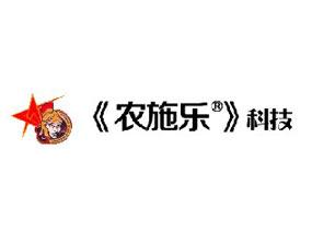 武汉农施乐科技有限公司