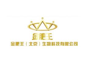 金肥王(北京)生物科技有限公司