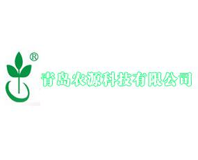 青岛农源科技有限公司