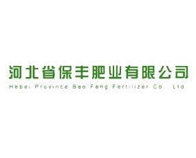 石家庄保丰肥业有限公司