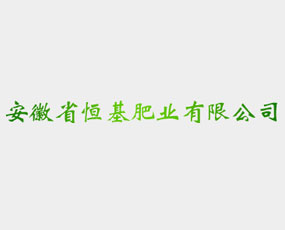 安徽省恒基肥业有限公司