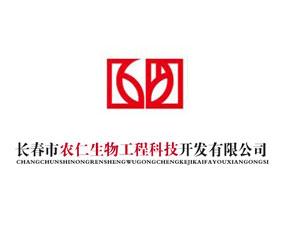 长春市农仁生物工程科技开发有限公司