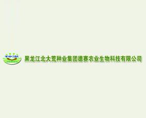 黑龙江北大荒种业集团德赛农业生物科技有限公司