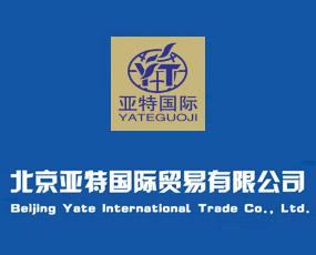 北京亚特国际贸易有限公司