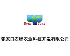 张家口农腾农业科技开发有限公司