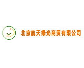 北京航天绿光商贸有限公司