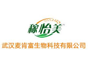 武汉麦肯富生物科技有限公司