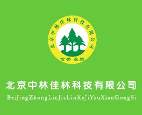北京中林佳林科技有限公司