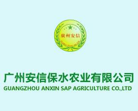 广州安信保水农业有限公司