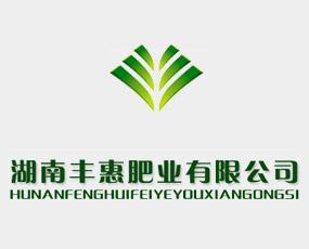 湖南丰惠肥业有限公司