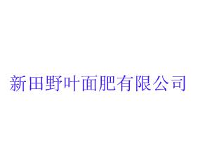 文水县新田野生物科技有限公司