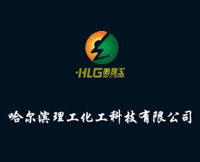 哈尔滨理工化工科技有限公司