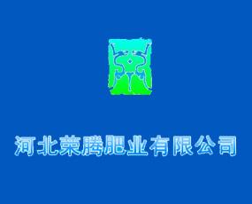 河北荣腾肥业有限公司