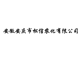 安徽安庆市松信农化有限公司