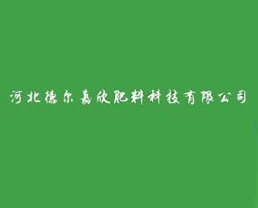 河北德尔嘉欣肥料科技有限公司