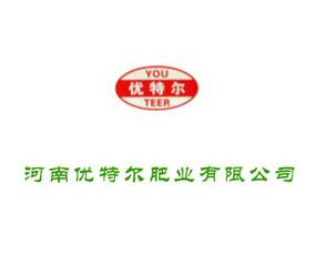 河南优特尔肥业有限公司