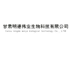 甘肃明德伟业生物科技有限公司